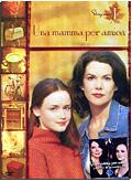 Una mamma per amica - Stagione 1 (6 DVD)