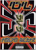 Ash - Tokyo Blitz