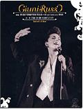 Giuni Russo - Mediterranea Tour - A Casa di Ida Rubinstein (DVD + CD)
