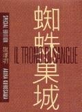 Il trono di sangue - Edizione Speciale (2 DVD + Libro)