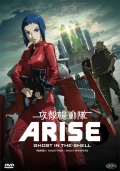Ghost in the Shell - Arise - Serie Completa (2 DVD)