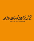 Evangelion: 2.22 You can (not) advance (Blu-Ray)
