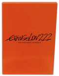 Evangelion: 2.22 You can (not) advance - Limited Edition