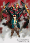 Gurren Lagann - The movie 01 - Childhood's end (2 DVD)