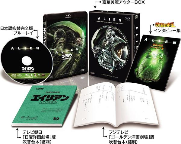 Alien alla giapponese!