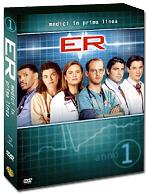 Buttate le VHS: E.R. in DVD!
