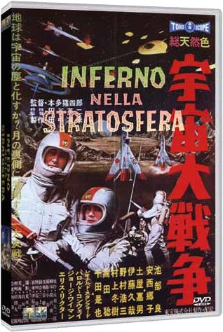 Inferno nella stratosfera in DVD!