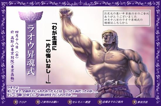 Una veglia per il Re di Hokuto!